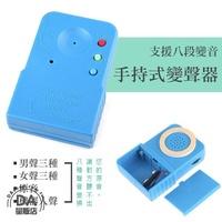 電話 變聲器 手持式 多功能 適用電話 對講機 手機 變音器(59-1137)
