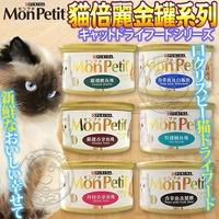 此商品48小時出貨美國MonPetit貓倍麗》金罐貓罐頭系列多種口味85g/罐-即期品