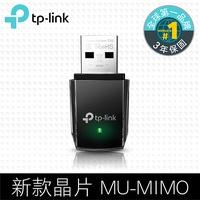 TP-Link Archer T3U 1300Mbps HD雙頻Wi-Fi網路USB3.0 MU-MIMO無線網卡