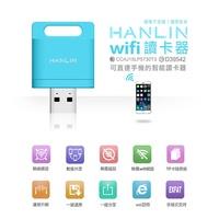 【HANLIN】WIFITF -wifi無線讀卡器(超強功能合一)