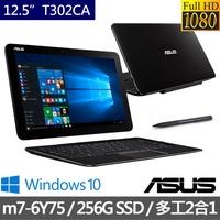 ASUS華碩  12.5吋可拆式觸控筆電 m7-6Y75/8G/256G SSD(T302CA)