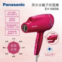 【台灣公司貨】Panasonic 國際牌 奈米水離子吹風機 EH-NA9A 好禮3重送