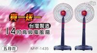 【買一送一】五月花14吋風扇MYF-1435