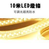 可調光超亮防水 10米LED燈條- 附110V 3米調光開關及收納袋