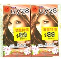 優雅美體UY28退色劑 漂色粉(全新)