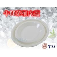 餐具達人【牛88保溫茶桶內蓋】適用牛88-13L.17L