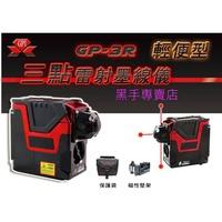 黑手專賣店 台灣製 GP-3R 輕便型三點雷射墨線儀 紅光三點雷射 附磁性壁架 貼牆 雷射水平儀