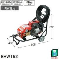 引擎高壓衝洗機清水專用的EHW152牧田(makita) Kouguyanopro Rakuten Ichiba