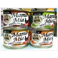 **貓狗芝家** 白肉大罐 MamaMia 機能愛貓 雞湯 餐罐 170g  即期出清
