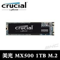 美光Micron Crucial MX500 1TB M.2 2280 SATAⅢ 固態硬碟