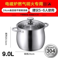 ASD Cookware Stew Pot 304 Stainless Steel Electromagnetic Furnace Pot Household Thick Stew Pot Stew-pan Instant Noodles Pot Hot Pot