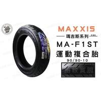 韋德機車材料 免運  MAXXIS MA F1ST 90 90 10 輪胎 機車輪胎 適用各車種 YAMAHA 完工價