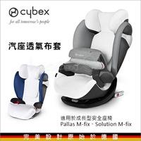 ✿蟲寶寶✿【德國Cybex】成長型兒童汽車安全座椅 專用配件 - 透氣布套