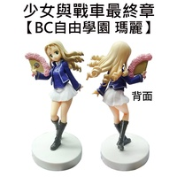 少女與戰車最終章 瑪麗 公仔 模型 BC自由學園 16cm FuRyu
