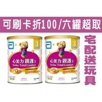 【現貨宅配送玩具】6罐可超取亞培親護3號 1-3歲 820g