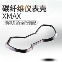 2017摩托車改裝碳纖維儀表殼2018全新小TMAX YAMAHA雅馬哈X-Max