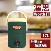 【渥思】304不鏽鋼內膽保溫保冷茶桶-17公升-孔雀綠(茶桶.保溫.不鏽鋼)