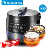 Midea MY-YL50Easy202 electric pressure cooker, household high pressure cooker, 3 intelligence.