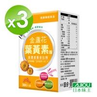 【日本味王】30:6金盞花葉黃素膠囊(30粒/盒)X3盒