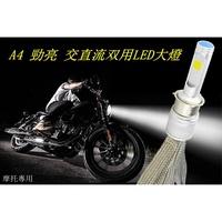 A4勁亮交直流雙用LED大燈 交流 直流 H4 H6 小盤 摩托車