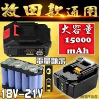 makita牧田18v 副廠電池通用 BL1860 電量顯示 大動力鋰電池 充電電鑽 電動起子 電動工具 牧田電池6.0