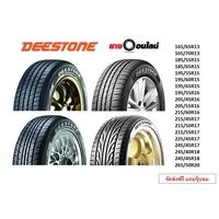 Deestone ดีสโตน ยางรถยนต์ สำหรับรถเก๋ง/กระบะ ขอบ 13,15,16,17,18,20 จำนวน 1 เส้น (แถมจุ๊บลมยาง 1 ตัว)
