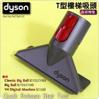 #鈺珩#Dyson原廠T型樓梯吸頭、T型T字吸頭刷頭Cinetic Big Ball CY22 CY23 CY29 V4
