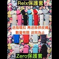 🚚現貨售完不補🚚 Relx zero矽膠硅膠保護套 多色!relx皮套 保護套 zero 矽膠 保護套