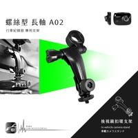 【A02 螺絲型-長軸】後視鏡扣環式支架 錄得清 LD5 LD4 LD1 貓頭鷹OWL F1 CORAL DVR-621