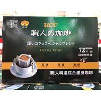 Costco代購 UCC 職人的咖啡 職人精選濾掛式咖啡 7g*72包/1盒