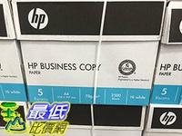 [COSCO代購] HP 70G A4 COPY PAPER 10PKS 70G A4影印紙十包 70GSM/5000張/亮白度161