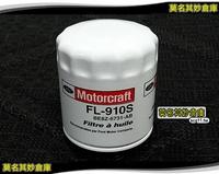 莫名其妙倉庫【FP062 汽油車機油芯】Ecoboost 渦輪 汽油 機油 濾網 鐵罐 Focus MK3