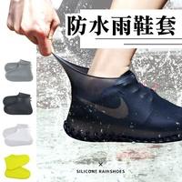 時尚炫彩防水矽膠防雨鞋套止滑鞋套加厚耐磨戶外鞋套雨鞋 防水鞋套【Z90342】