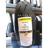 [彰化-員林] 登祿普 TT93 全熱熔胎 110/70-12 完工價1750元 TT93F GP 110-70-12