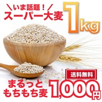 maruttomochimochi麥子uruchi性大麥國產1kg(*2袋500g)貓Point Of Sales tokka31
