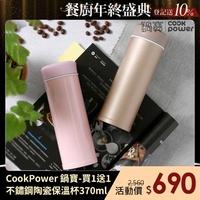 【鍋寶】不鏽鋼真陶瓷杯370ml-2入組(多色可選)