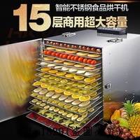 15+1層110V商用全不鏽鋼乾燥機 風乾機 烘乾機 乾果機 零嘴 食品自製芒果乾 肉乾 水果蔬菜中藥烘乾