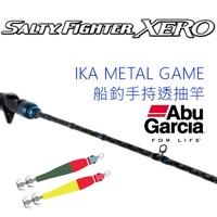 ~ 彣彣釣具 ABU  Salty Fighter Xero Ika Metal 船釣手持透抽竿 ~