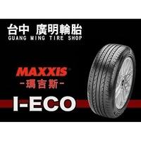 【廣明輪胎】 MAXXIS 瑪吉斯I-ECO省油.節能 靜音胎 175/70-13 完工價 四輪送3D定位