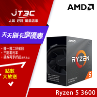 AMD Ryzen 5 3600 R5-3600 處理器★AMD 官方授權經銷商★