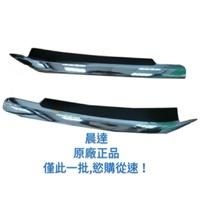 【晨達】TOYOTA NEW WISH 09-11前保桿飾條 (OEM)
