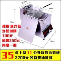 11公升 商用 單缸 桌上型 桶裝瓦斯/天然氣油炸機 油炸爐 煙囪設計 排熱煙囪 紅外線爐 送油溫計 瓦斯管 贈品多多