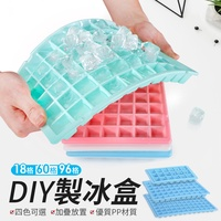 【大容製冰!夏日大作戰】製冰盒 96格 60格 18格 製冰盒模具 冰塊模具 冰塊盒 鑽石製冰盒 製冰格【G3401】