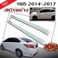 สเกิร์ตข้าง สเกิร์ตข้างรถยนต์ VIOS 2014 2015 2016 2017 ทรง WARRIOR (งานดิบไม่ทำสี)