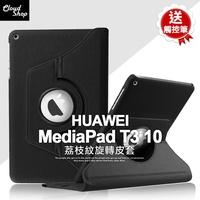 贈筆 華為 MediaPad T3 10 *9.6吋 平板 旋轉 皮套 荔枝紋 皮革 側翻掀蓋 支架 保護套 G03X1