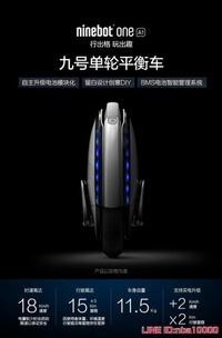 平衡車Ninebot One A1九號平衡車智慧平衡兒童成人電動獨輪車小米代步車JD CY潮流站