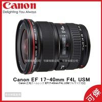 佳能 Canon EF 17-40mm F4L USM 鏡頭 廣角變焦鏡 小三元 總代理台灣佳能公司貨 加碼送保護鏡 可傑
