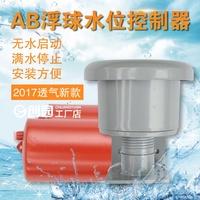 pliang01促銷水泵液位控制器 水塔增壓泵控制開關水箱AB浮球式全自動液位開關