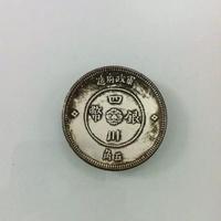 滿299才發貨-收藏熱賣-中華民國元年 四川銀幣5角 四川軍政府伍角5角 銀幣古錢幣