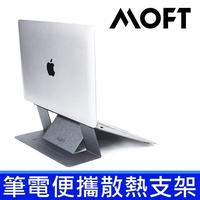 MOFT ( 太空銀色/牛仔灰色/星空灰色) 筆電散熱支架 Macbook Air Pro Surface Book 1 2 支援 15度(增高5cm/2inches),與25度(增高8cm/3inches)